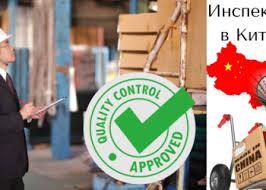 инспекция товара в Китае